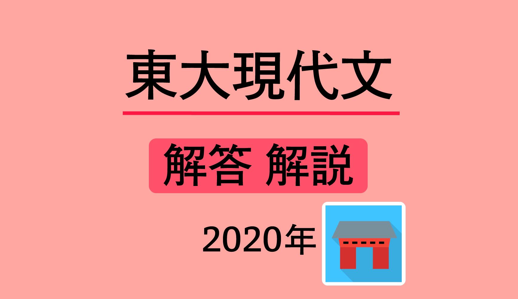 2020年東大現代文を徹底解説!解答例&解説&分析(解答速報)
