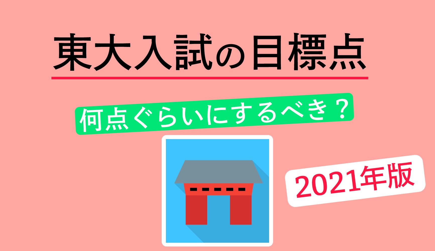 【2021年版】東大入試の合格最低点と目標点はどのくらい?現役東大生が解説!