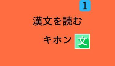 漢文を読むときのキホン (漢文・第1回)
