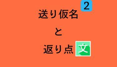 送り仮名・返り点のルール (漢文・第2回)