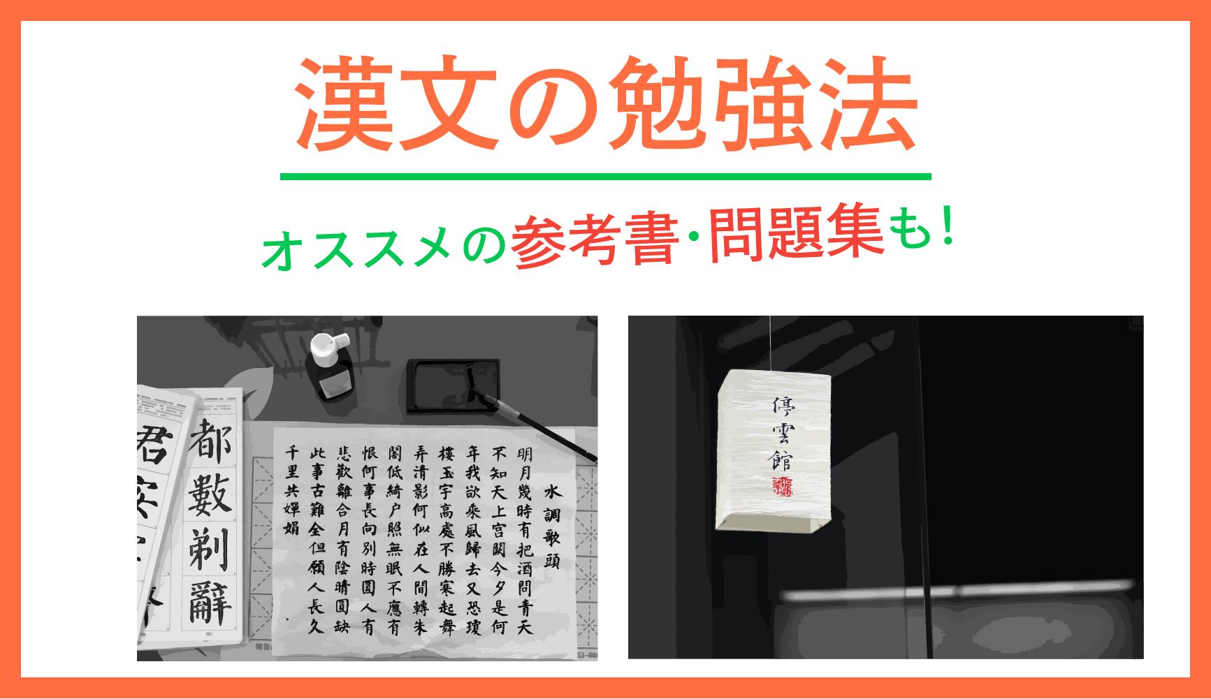 【漢文勉強法】最短ルートをオススメ参考書・問題集とともに完全解説